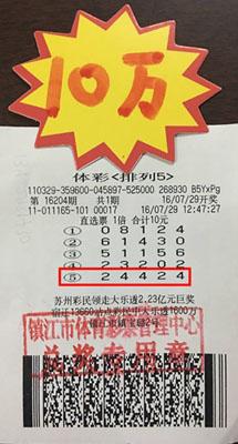 """1、10元投注体彩""""排列5"""" 镇江彩民喜获奖金10万元照片.jpg"""