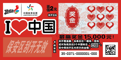 我爱中国(2元).jpg