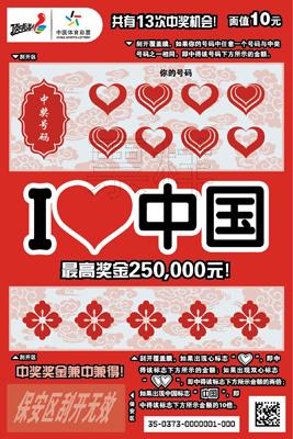 我爱中国(10元).jpg
