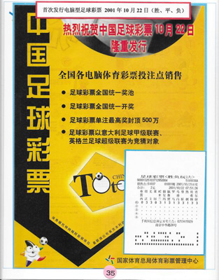 20011022足球上市(网图).jpg