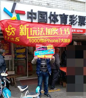 乐选玩法惊喜不断,无锡彩民好运接二连三_副本.jpg