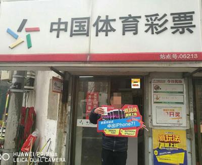 11选5乐选上线开市大吉,南通彩民首中iphone7.jpg
