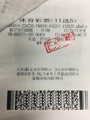乐选三助盐城彩民获万元奖金.jpg