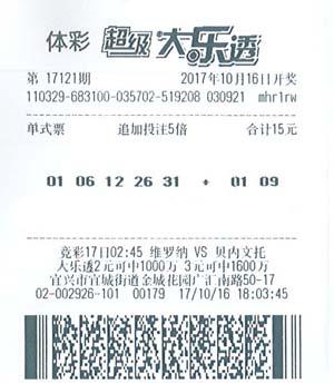 大乐透17121期无锡二等奖119万.jpg