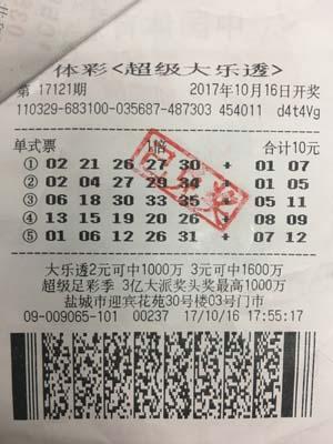 """盐城彩民随机""""选""""中大乐透大奖.jpg"""