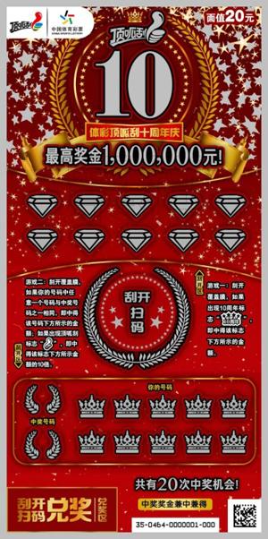 十周年庆20元票.jpg