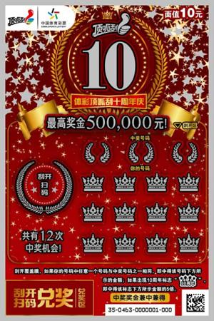 十周年庆10元票.jpg