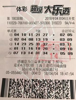 10元机选大乐透 昆山购彩者喜中26万元.jpg