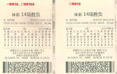 足彩18078期徐州中奖彩票.jpg