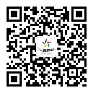 江苏体彩微信(大图).jpg