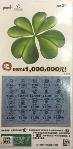 南京01464网点smart中奖票_副本.jpg