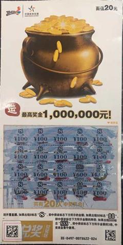 无锡02559网点smart中奖票_副本.jpg