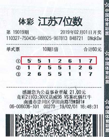 7位数19024期南通500万(多期票)_副本.jpg