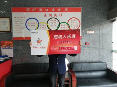 唐先生领走了大乐透1.20亿元大奖_副本.jpg