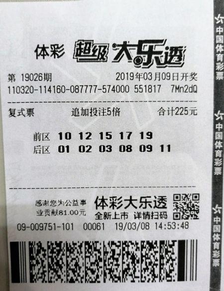 这张彩票中了1.11亿元_副本.jpg