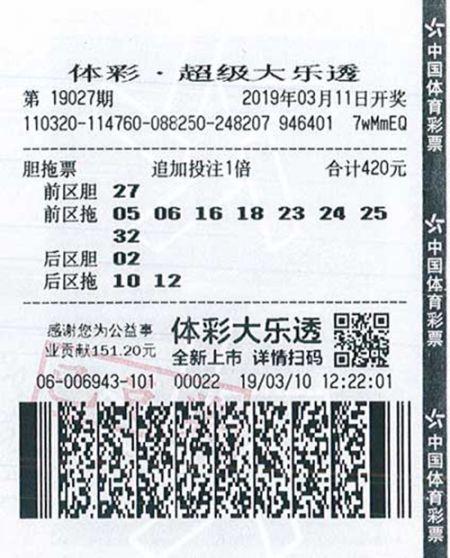 大乐透19027期南通06943网点183万二等奖_副本.jpg