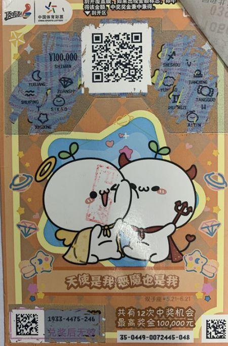 """""""十二星座"""" 盐城购彩者轻松赢取大奖_副本.jpg"""