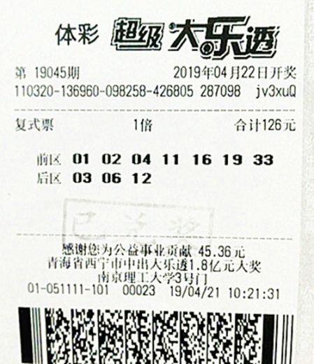 大乐透19045期南京1022万_副本.jpg