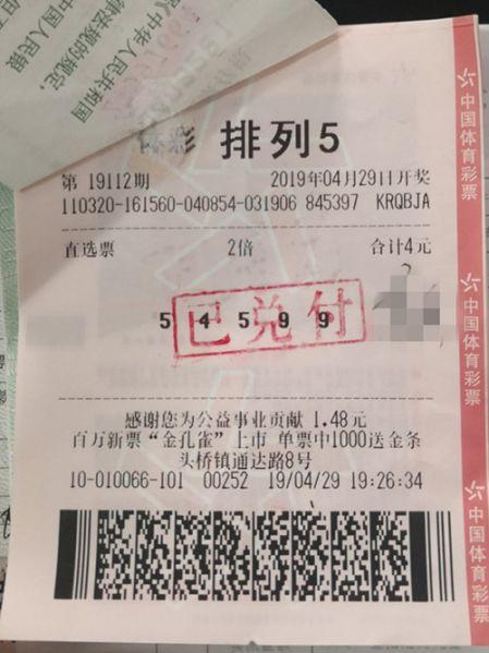 扬州购彩者守号喜获排列5奖金20万_副本.jpg