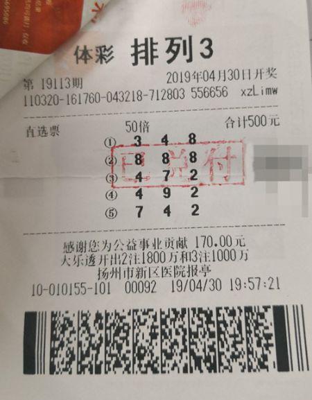 扬州邗江彩民排列3收获奖金10.4万1_副本.jpg