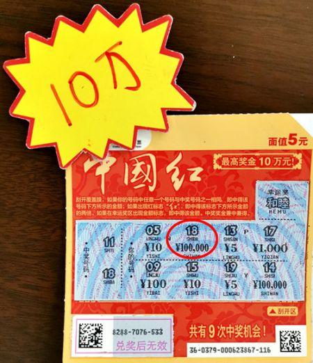 """镇江彩友喜中""""中国红""""10万大奖 即开新票""""跃龙门""""上市-1_副本.jpg"""