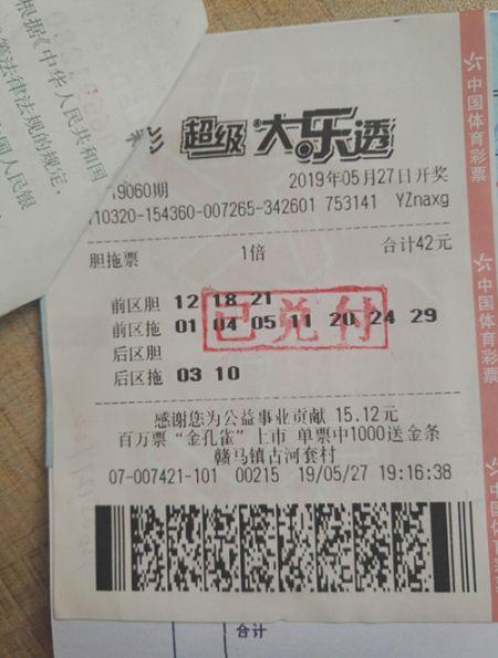 连云港购彩者保持平常心 幸运收获大乐透71万余元_副本.jpg