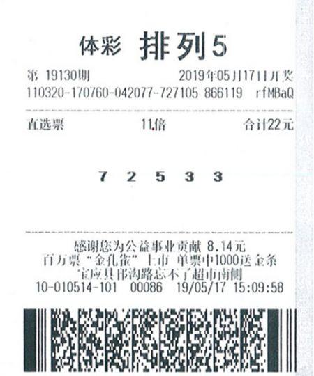 排列5第19130期扬州110万_副本.jpg