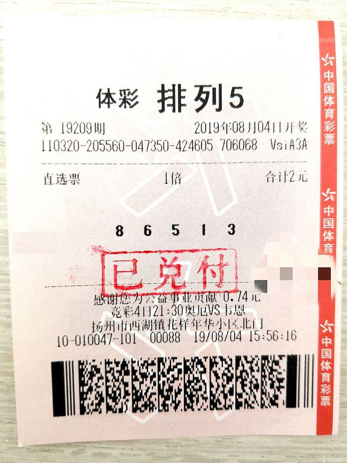 """扬州购彩者2元""""轻取""""排列5大奖10万元.jpg"""