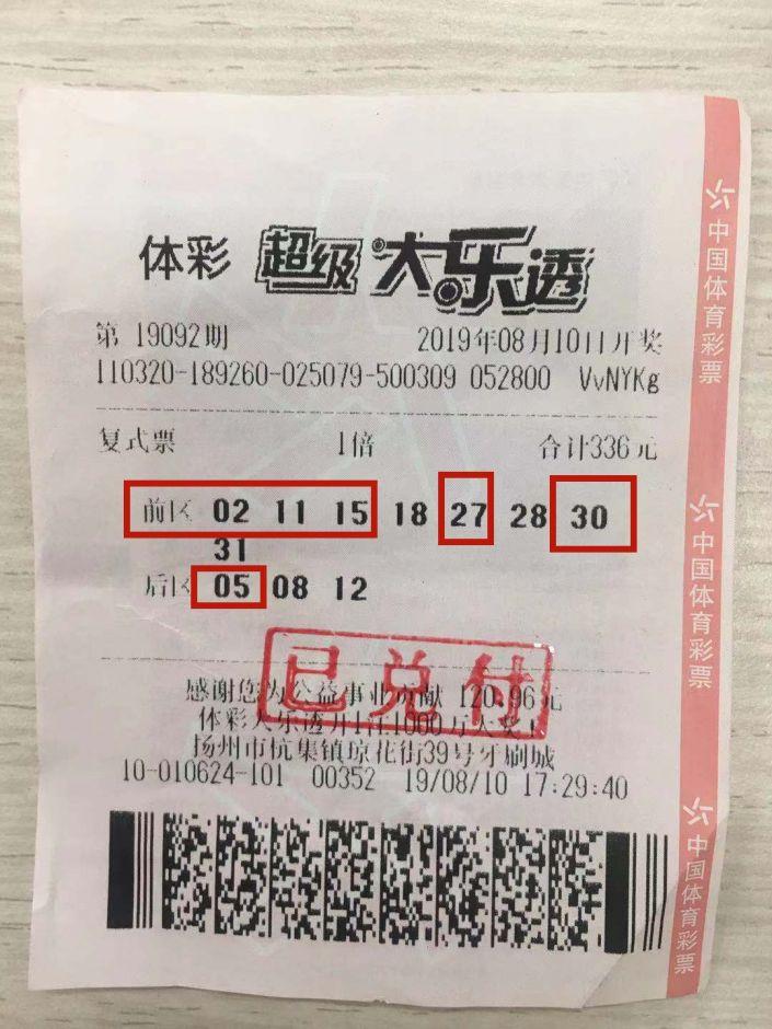 扬州购彩者喜中万博manbetx官网网页版大乐透86万余元.jpg
