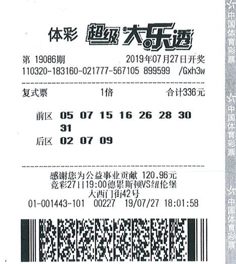 大乐透19086期南京1026万.jpg