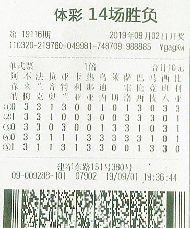 足彩胜平负19116期盐城364万.jpg