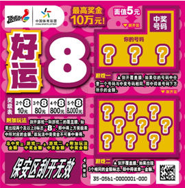 江苏体彩网11选5_快乐好运系列——好运8_江苏体彩网