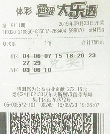 大乐透19111期苏州吴中107万.jpg