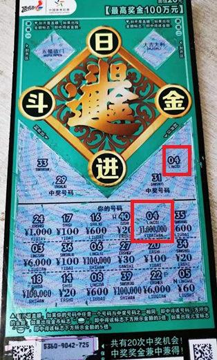 """勇敢面对生活的一切挑战,苏州购彩者喜获""""日进斗金""""100万大奖.jpg"""