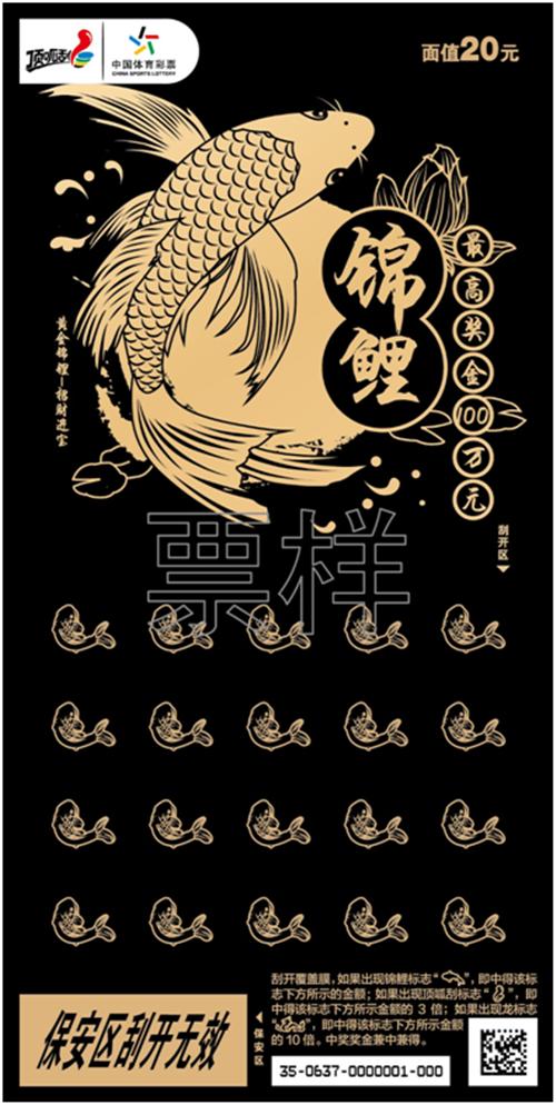 锦鲤20元_副本.png
