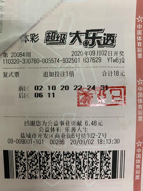 盐城小伙喜中大乐透追加二等奖35万元_副本.jpg