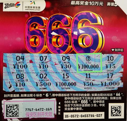 """""""666""""扬州仪征购彩者喜中体彩顶呱刮奖金10万元_副本.jpg"""