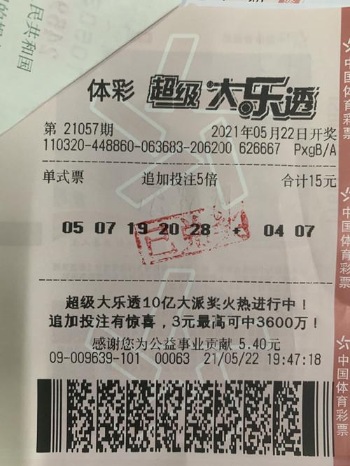 购彩者首次买大乐透喜中43万_副本.jpg