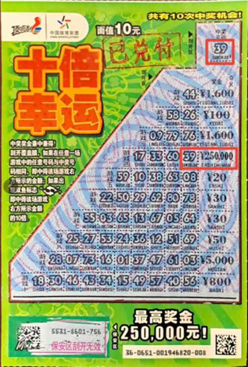 """宿迁54直播体育彩友喜中""""十倍幸运""""头奖_副本.png"""