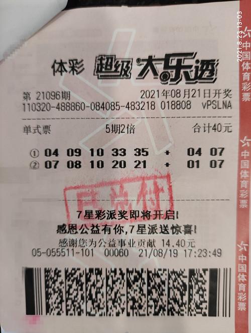 苏州90后小伙理性购彩 领走大乐透二等奖2注13万元_副本.jpg