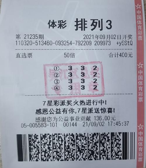 吴江购彩者一周内喜中排列3近30余万元 (2)_副本.jpg