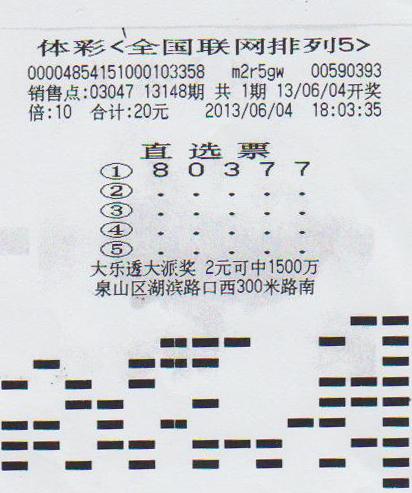 排列5第13148期徐州100万中奖彩票.jpg