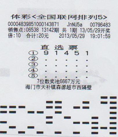 排列5第13142期南通150万中奖彩票1.jpg