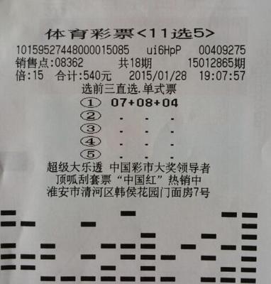 江蘇11選五