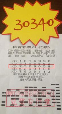 10元随机投注七位数        镇江彩民喜获奖金3万余元照片.jpg